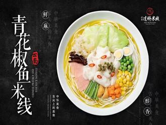 餐饮 米线 特色小吃加盟