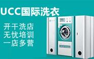 UGC国际洗衣