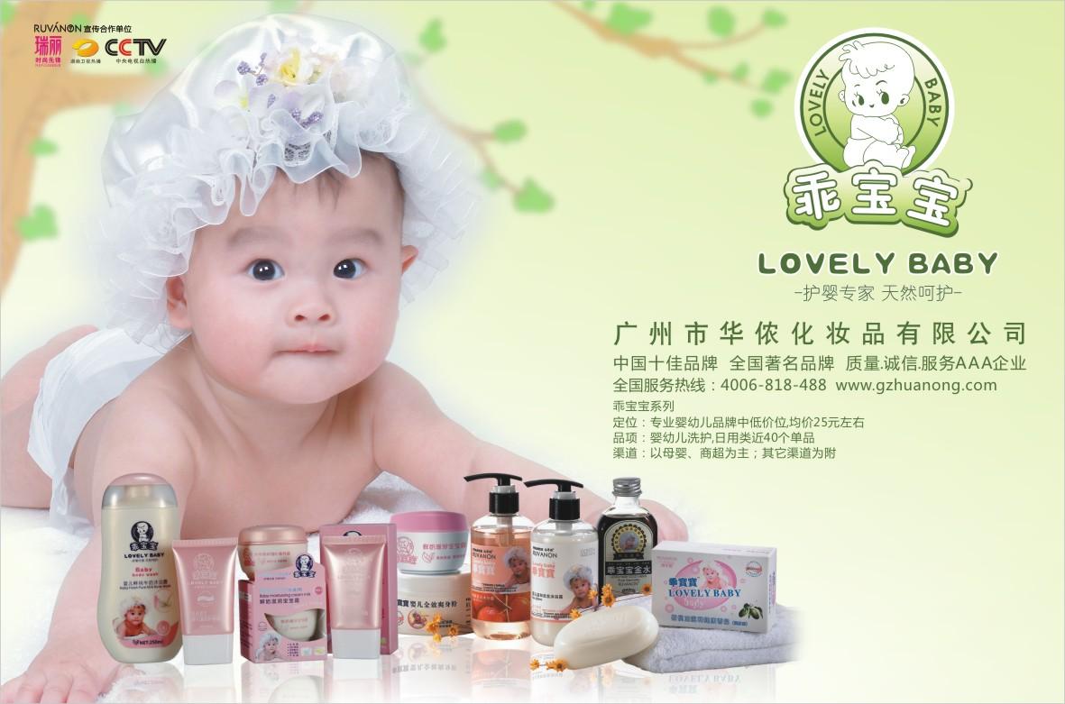 乖宝宝孕婴店加盟条件